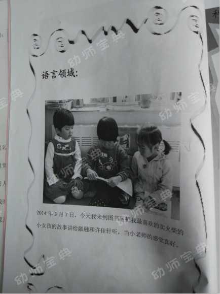 幼儿档案夹_幼儿教师成长档案封面图片 一页一页教你设计与制作幼儿成长 ...