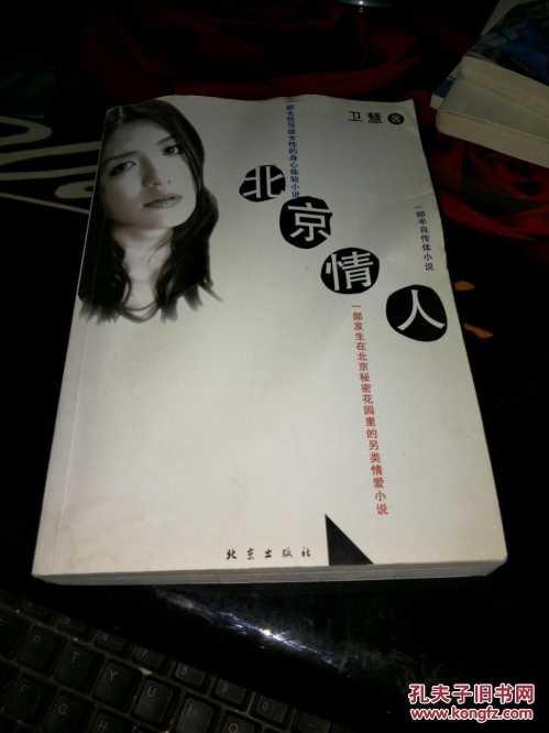 北京情人卫慧_北京情人侯大庆 请问谁知道在哪能够下到这本书 - 鑫原点